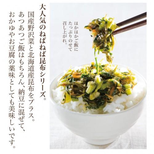 nebaneba_nozawana2