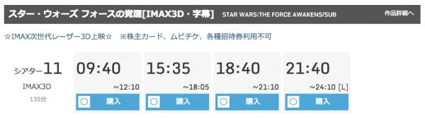 starwars_imax3d