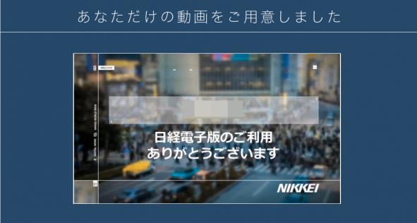 nikkei_movie1