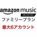 【登録手順付】Amazon Music Unlimitedファミリープランなら複数台のAmazon Echo、スマホアプリで音楽を楽しめる!家族へのプレゼントにも