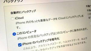 iPhoneのLINEトーク履歴の引き継ぎ失敗から何とか復活