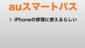 私、auスマートパスを誤解していました。iPhone故障で知った意外なメリット、でも自分には今のところ不要です