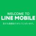 【au版iPhone6S】LINEモバイルは十分使えた!格安SIMにMNPした話